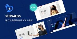 醫療器械和用品商城HTML5模板