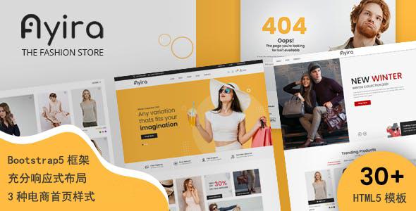 创意电商购物网站UI设计前端模板