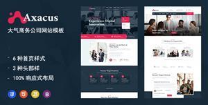 金融顾问商业公司网站HTML5模板
