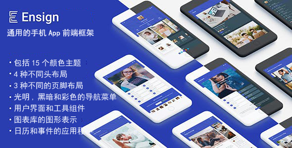 简约好用的手机端App前端框架源码源码下载