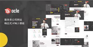 服務機構公司網站HTML5模板
