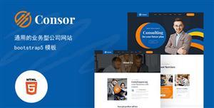 通用HTML5企業網站前端模板
