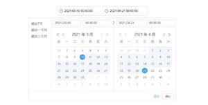 jquery-datePicker日期范围选择插件