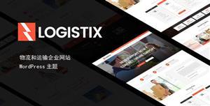 货物运输快递公司网站WordPress主题