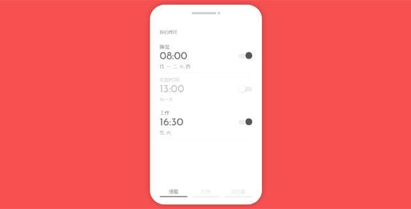 react.js闹钟界面设置时间特效