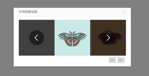 jquery弹出式图片左右切换选择源码下载