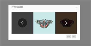 jquery彈出式圖片左右切換選擇