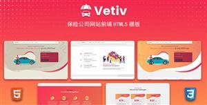 車輛保險業務公司網站HTML5模板