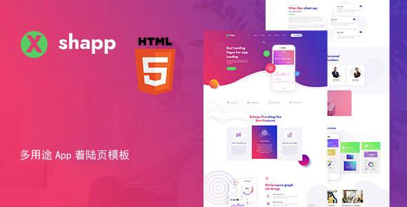 多页面应用程序着陆页HTML5模板