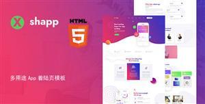 多頁面應用程序著陸頁HTML5模板