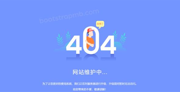 系统升级维护404页面源码下载