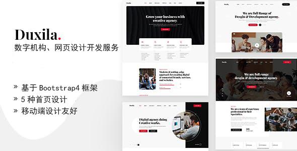 数字机构网页设计服务HTML模板源码下载