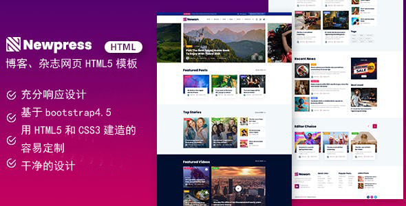 三列样式新闻博客网页模板