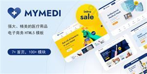 精美医疗器械网上购物商店网站模板
