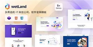 多用途IT科技公司软件官网模板