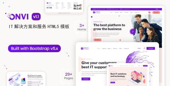 紫色时尚IT科技公司网站模板