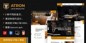 HTML5法律司法服务网站模板