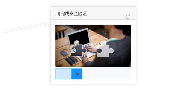 jQuery滑块补充缺口验证码插件