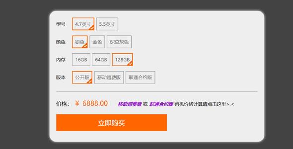 js商品选择颜色计算价格特效源码下载