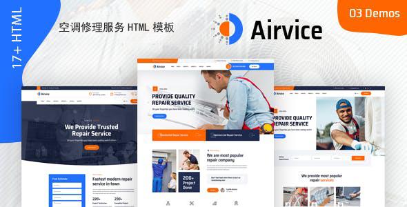 空调维修安装服务HTML5模板