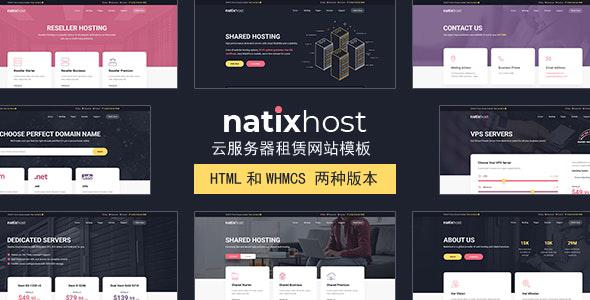 云服务器租赁WHMCS HTML模板源码下载
