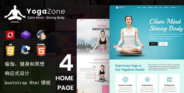 自适用移动端瑜伽舞蹈健身HTML模板