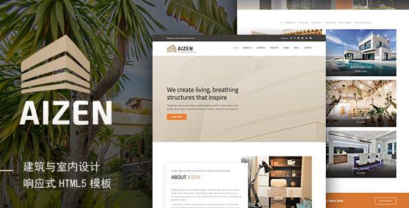 建筑和室内设计网站界面HTML5模板源码下载