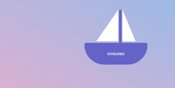 创意css3点击按钮扬帆起船动画源码下载