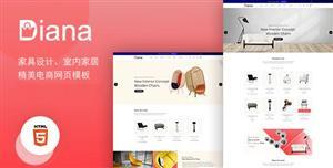 室內家具電商購物網站界面HTML5模板