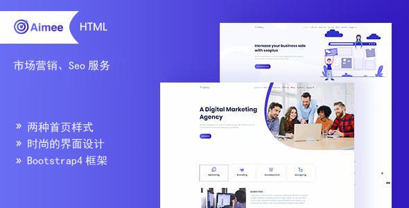 市场营销Seo推广服务网站模板