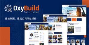 建設集團建筑公司網站bootstrap模板