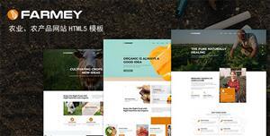 农业和农产品网站HTML5模板