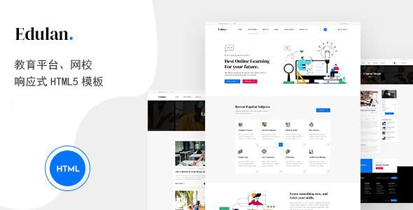 教育平台网校网站界面HTML5模板