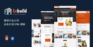 HTML5建筑行业公司主页网站模板
