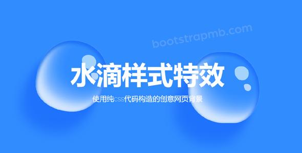 创意css特效水滴网页背景代码源码下载