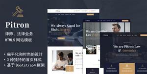 HTML5律師事務所網站界面模板