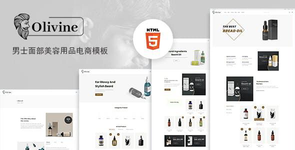 男士面部美容产品电商网站模板