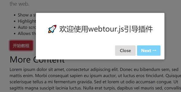 分步骤教程引导插件Webtour.js源码下载