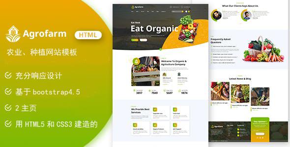绿色环保HTML5农业种植网站模板源码下载