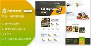 綠色環保HTML5農業種植網站模板