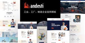 HTML5工業工廠制造企業網站界面模板