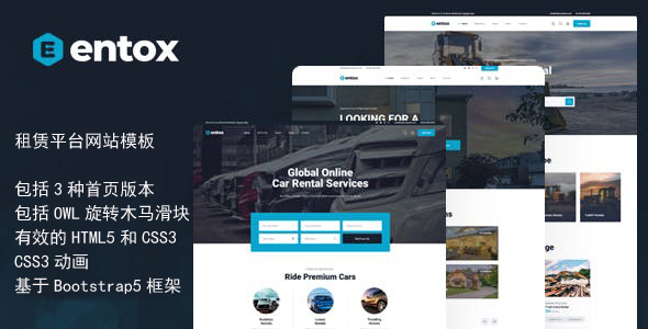 精美HTML5租赁平台网站界面模板源码下载
