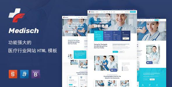 强大的HTML5医疗行业网站界面模板