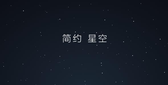 CSS3全屏星空动态特效代码源码下载