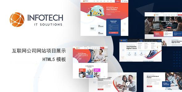 互联网公司网站项目展示HTML5模板源码下载