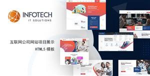 互联网公司网站项目展示HTML5模板