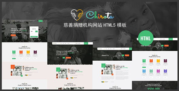 慈善捐赠机构网站HTML5模板源码下载