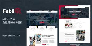 大气HTML5纺织厂网站界面模板