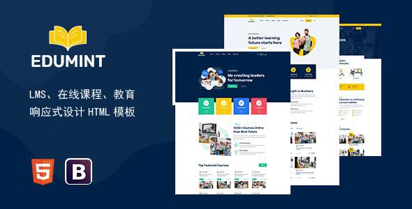 LMS在线课程教育官网HTML模板