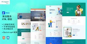 多用途清潔公司網站界面Html模板